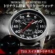 ミリタリー 腕時計 メンズ トリチウム 時計 アナログ ウォッチ サバイバル 雑誌掲載ブランド