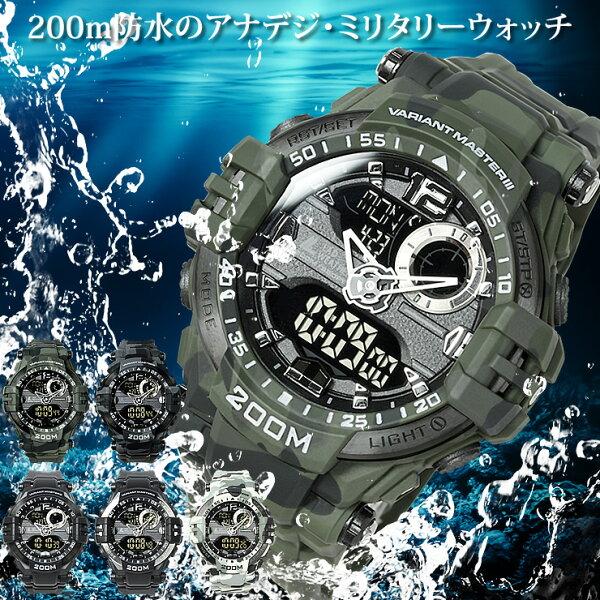 水に強い200m防水 デジタル×アナログのタフなミリタリー腕時計メンズアナデジウォッチミリタリーウォッチデジアナ時計 LADWE