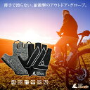 耐衝撃性、通気性に優れたサイクルグローブ!ハーフフィンガー 自転車/サイクリング/マウンテンバイク/ツーリング/クロスバイク 登山/アウトドア/キャンプ [ L
