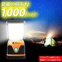 超高輝度1,000ルーメン!無段階の明るさ調整 アウトドア・LEDランタン 防滴防塵 乾電池 LEDライト 防災 ...