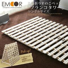 桐すのこベッド シングル 2つ折り 折りたたみ すのこベッド 木製ベッド シングルベッド 敷き布...