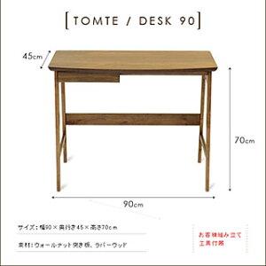 デスク引き出し付きウォールナット突き板TOMTEシリーズ3