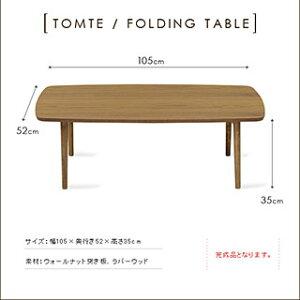 折りたたみテーブルウォールナット突き板TOMTEシリーズ3