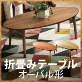 折りたたみテーブル 折り畳みテーブル ウォールナット 木製 突き板 オーバル table オーク チェリー ウォルナット 折りたたみ おりたたみてーぶる コーヒーテーブル センターテーブル 楕円 北欧 新生活 ローテーブル 【送料無料】 東京家具