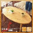 日本製 ひのき 折りたたみテーブル 楕円形檜 テーブル 折畳み 折り畳み 木製 ローテーブル リビングテーブル おしゃれ【送料無料】 エムール