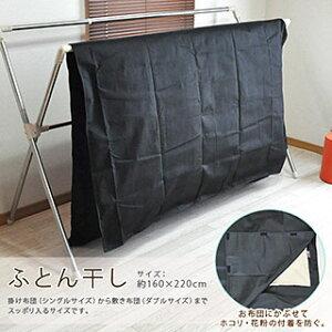 ふとん干し 花粉・ほこり対策に 布団袋掛け布団シングルサイズ〜敷き布団ダブルサイズまで(掛け布…