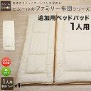 【ファミリー布団シリーズ】追加用ベッドパッド 1人用/80×...