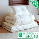 日本製 洗える布団セット「コルソ」3点/シングル(お布団セット 組布団...