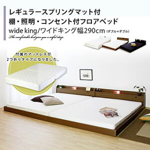 2つ折りマットレス付き棚・照明・一口コンセント付フロアベッド