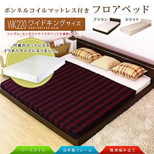 2つ折りマットレス付きフロアベッド/ワイドキングサイズ1