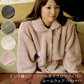 着る毛布 マイクロファイバー ルームウェア(85cm丈/フリーサイズ)マイクロミンクファー 袖付きブランケット ポンチョ 羽織れる毛布 かいまき布団 マイクロファイバー毛布 あったか 冬寝具 女性 子供用 メンズ エムール エムールベビー