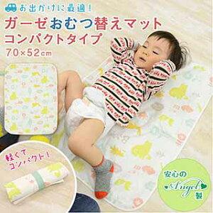 カラフル 持ち運び コンパクト 赤ちゃん お出かけ アウトドア ラッピング エムールベビー