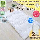 【送料無料】日本製ベビーふとんセットミニサイズ『ハナ-hana-』2点セット【天然繊維テンセル中わた】