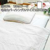 綿100% 120本ガーゼ日本製 毛布カバー シングルサイズ(145×205cm)(毛布用カバー ガーゼカバー 掛け布団カバー 掛けカバー) エムールベビー