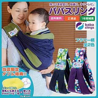 babasuringufurawa花紋花紋吊鈎嬰兒新生兒嬰兒抱的帶子抱的帶子抱的帶子分娩祝賀gifutopurezentoretoroemuru