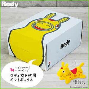 ロディシリーズロディ ボックス キャラクター プレゼント ラッピング エムールベビー