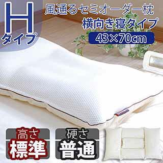 枕職人がつくった丸ごと洗えるハニカムメッシュ枕Hタイプ/3パーツ5部屋(横向き寝)43×70cmワイドサイズ/高さ:普通/アクアビーズ(硬さ:普通)【50%OFF半額以下】 エムールベビー