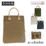 豊岡製鞄木綿屋五三郎トートバッグ選べる4色(カーキ、ネイビー、モカ、キナリ)3WAYバッグ