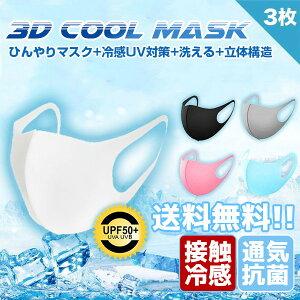 在庫あり 冷感 マスク メンズ レディース 夏用 マスク 接触冷感 涼しい ひんやり マスク 蒸れない 痛くない 涼しい 抗菌 3D 立体構造 マスク 大人用 子供用 洗える UVカット 花粉対策 風邪対策 紫外線対策 冷たい 水着素材 男性用 女性用