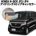 ホンダ HONDA N-BOX JF3/JF4車用 ECON アイドリングストップ...