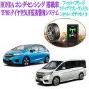 ホンダセンシング Honda SENSING 搭載車 タイヤ空気圧監視警...