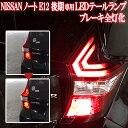 NISSAN ノート NOTE専用 E12 後期 e-power対応 LEDテール4灯...