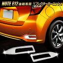 日産 ノート E12系後期 e-POWER対応 リフレクターガーニッシ...