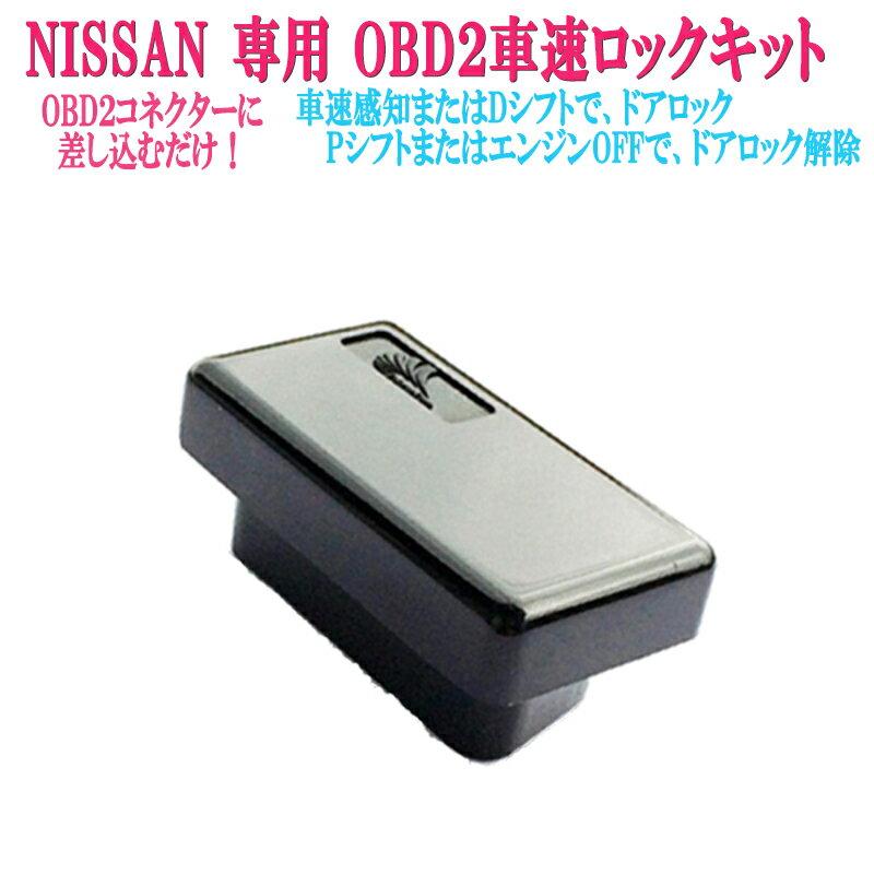 車・バイク, その他 OBD2 NISSAN NOTE C26 DBA-HE12 E12 NE12 e-power HE12 X MEDALISTN