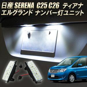 日産 セレナ C25 C26 ティアナ J31 J32 L33 ノート E11 シルフィ エルグランド ウィングロード キャラバン ナンバー灯 LED 18SMD 高輝度 白色 ライセンスランプユニット 2セット