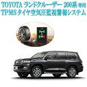 トヨタ ランドクルーザー 200系 専用 TPMS タイヤ空気圧監視...