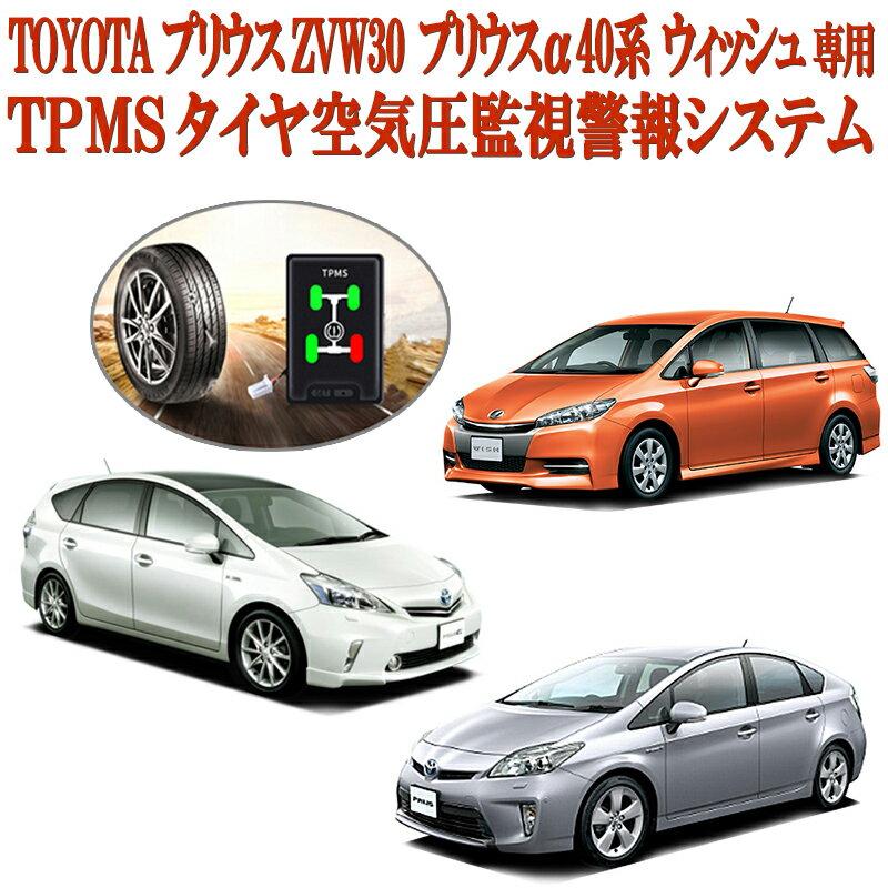 トヨタ PRIUS プリウス ZVW30 プリウスα ZVW40 ウィッシュ 専用 TPMS OBDタイヤ空気圧監視警報システム