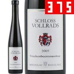 【全品ポイント10倍!!】【至極のドイツワイン】[2005] ラインガウ・リースリング・トロッ…