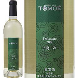 【新着!日本ワイン】[2010] TOMOE デラウェア / 広島三次ワイナリー 日本 広島県 / 720ml / 白