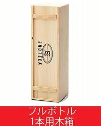 1本用木箱