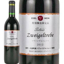 ワイン 赤ワイン 2012年 シルバー ツヴァイゲルトレーベ / エーデルワイン 日本 岩手県 / 720ml