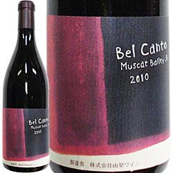 【限定入荷・日本ワイン】[2010] ベルカント マスカット・ベリーA 樽貯蔵 / 山梨ワイン