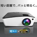 【送料無料 あす楽】 FunLogy 超 短焦点 プロジェクター FUN 4000 | プロジェクタ ...