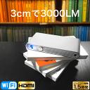 【送料無料 あす楽】 FunLogy モバイルプロジェクター FUNBOX | プロジェクター プロジェクタ 小型プロジェクター モバイル スマホ ルーメン 3000ルーメン 高画質 DLP フルHD iphone アイフォン android パソコン タブレット HDMI VGA