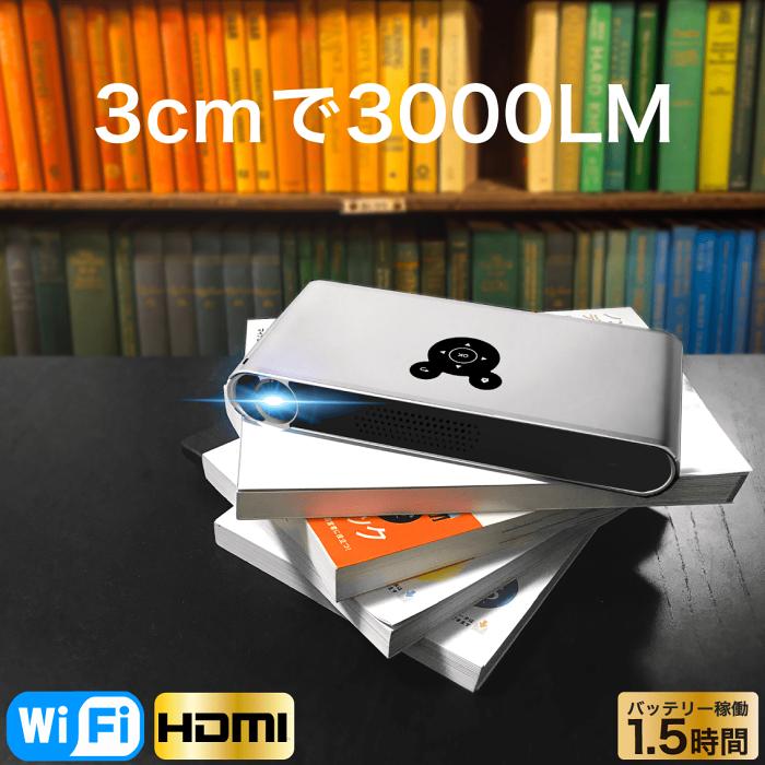 【送料無料 あす楽】 FunLogy モバイルプロジェクター FUNBOX2 | プロジェクター プロジェクタ 小型プロジェクター モバイル スマホ ルーメン 3000ルーメン 高画質 DLP フルHD iphone アイフォン android パソコン タブレット HDMI VGA
