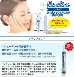 【安心の日本代理店】「ナサリン鼻洗浄器大人」専用塩サンプル10包+ケース付