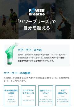 【日本総代理店】【送料無料】(2年保証)POWERbreathe(パワーブリーズ)プラス標準負荷(緑)