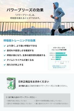 【日本総代理店】【送料無料】(2年保証)POWERbreathe(パワーブリーズ)プラス重負荷(青)