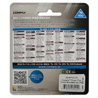 【音質UP!低反発イヤーピース】Comply(コンプライ)イヤホンチップTs-400ブラック(3ペア)