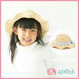 帽子/キッズ/天然草/麦わら帽子リボン付き【50cm・52cm・54cmサイズ】
