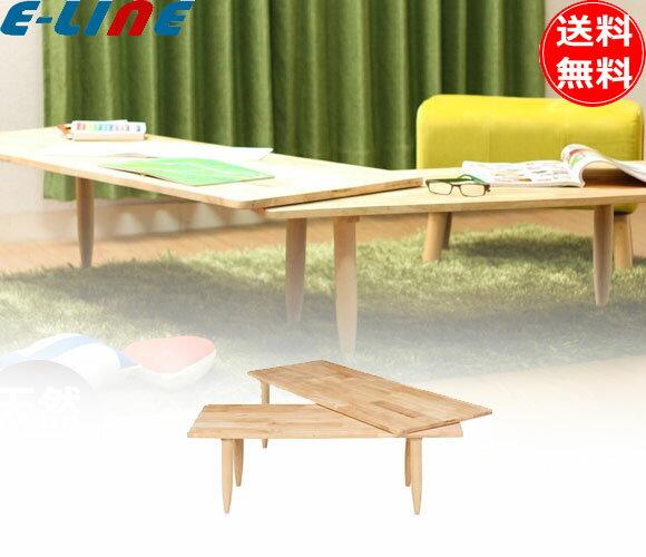 センターテーブル・ローテーブル