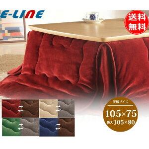 Необходимо купить 21101613 Kotatsu Futon Morph 105x75cm Для Kotatsu (215x185) Каждый цвет Нет доставки по национальному празднику Без наложенным платежом Бесплатная доставка smtb-F