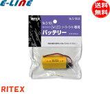 ★ナイトセール★ライテックス S-10LB ソーラーライト専用バッテリー S10LB 「送料無料」