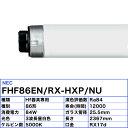 [10本セット]NEC FHF86EN/RX-HX.P/NU Hf蛍光灯 86形 86W 紫外線カット 飛散防止形 3波長形 昼白色 FHF86ENRXHXPNU「送料無料」「JJ」 3