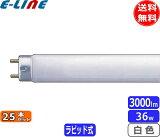[25本セット]NEC FLR40SW/M/36 ライフライン2 直管ラピッドスタート形 40形 白色 4,200K Ra61 明るさ比100(%) 効率が良く、落ち着いた雰囲気を作ります 「FLR40SWM36」「代引不可」「JJ」
