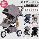 【新生児から使える】エアバギー ココ ブレーキ EX フロムバース AirBuggy COCO Brake EX FROMBIRTHアースブラウン / アースブルー / アースグレー 他【エアバギー ベビーカー 新生児】【即納】・・・